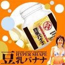 【HYPER SHAPE 豆乳バナナ】