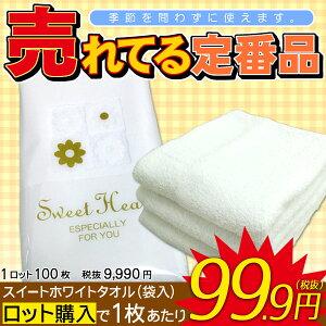 スイートホワイトタオル ポケット オリジナル