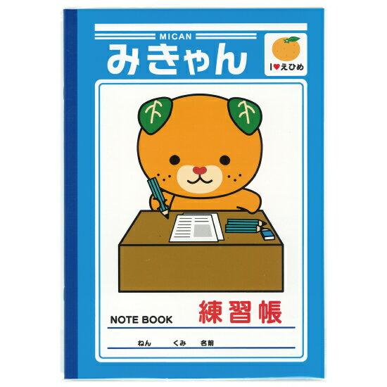 みきゃん B5ノート(青)...:at-home:11153081