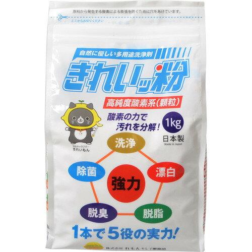 【送料無料・まとめ買い×3】過炭酸ナトリウム ( 酸素系 ) 洗浄剤 きれいッ粉 詰替え用袋タイプ 1kg×3点セット ( 4571313610171 )