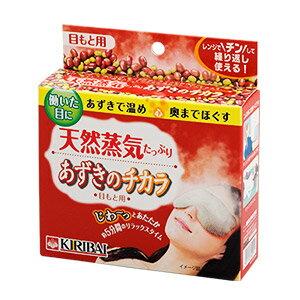 【送料込】桐灰化学 あずきのチカラ 目もと用 蒸気温熱アイピロー