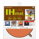 東洋アルミ IHマット SHU/CHA 朱色と茶色、お好きな面で使えます ( IH調理ヒーター部分のこげつき、傷を防ぐIHマット ) ( 49019872323...