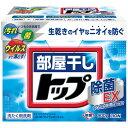 ライオン 部屋干しトップ除菌EX 0.9kg 粉末衣料用洗剤 シトラスフルーティーの香り ( 4903301193661 )