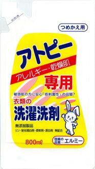斯承認洗滌劑洗衣粉的廣告只有衣服筆芯更換 800 毫升 × 15 套無添加劑低過敏性洗滌劑一起買偉大的交易 (4983239396402)