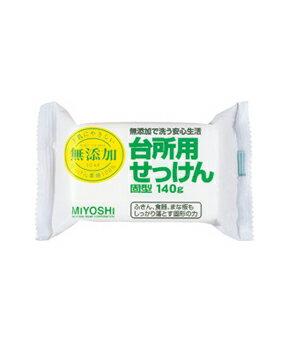 ミヨシ石鹸 ミヨシ 無添加 台所用せっけん固型 140g ( 無添加石鹸 ) ( 4904551002017 )