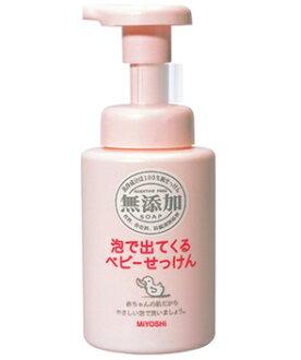 三好添加劑自由氣泡未來嬰兒肥皂泵 250 毫升 (手工皂) 的身體清潔成分都是 100%純肥皂