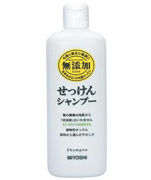 ミヨシ石鹸 無添加 せっけん シャンプー レギュラー 350ml(石鹸シャンプー) 毛根と頭皮の健康に洗浄成分は100%純せっけん(4904551100201)