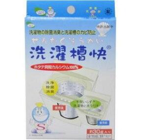 促銷舉辦中![obujii][洗衣槽優秀]洗衣槽優秀30G[30g][以上2999日圆(含稅)免運費]
