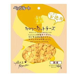 【訳ありアウトレット】ペッツルート カロリーカットチーズ お徳用 160G わんちゃん用特製チーズ ( ペットフード 犬 ) ( 4984937682248 )※無くなり次第終了