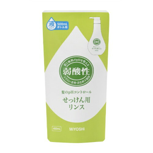 送料無料・まとめ買い×3ミヨシ石鹸弱酸性せっけん用リンス詰替400ml×3点セット(45371301