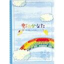 【まとめ買い×5個セット】カメヤマ 虹のかなた メモリアルギフトセット