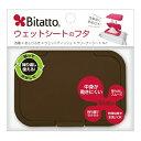 ビタットジャパン ビタット ウェットシートのフタ チョコレート
