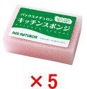 【5個まとめ買い特価】太陽油脂 パックスナチュロン キッチンスポンジ ×5点セット ※色は選べません PAX NATURONの束子・スポンジ ( 4904735053095 )