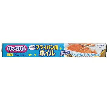 旭化成クックパー大きなフライパン用ホイル30cm×3m(キッチン用品調理用ホイル)(49016701