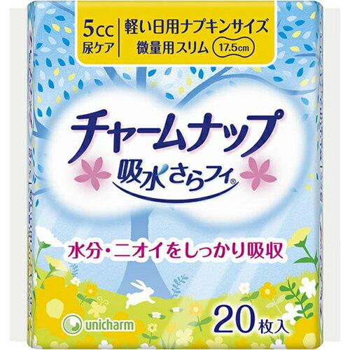 ユニ・チャーム チャームナップ 吸水さらフィ 5cc 微量用 20枚 軽い日用ナプキンサイズ 17.5cm ( 軽い尿モレの方 ) ( 4903111161362 )※パッケージ変更の場合あり