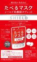 【品薄】森永 たべるマスク シールド乳酸菌タブレット 33gヨーグルト風味(食品 シールド乳酸菌)(4902888224089 )※店舗併売のため売り切れの場合...