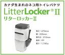 【送料無料】リターロッカー2 ポット 本体 ( カセット1個付属 ) ( Litter Locker ) ( ペットのトイレ用品 ) ( 0666594230003 ) ※正規輸入品