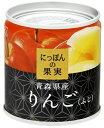 KK にっぽんの果実 青森県産 りんご (ふじ)195g 缶詰 (食品 フルーツ 缶詰め)(4901...
