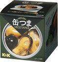 【訳ありアウトレット】KK 缶つまベジタパス ムール貝とオリーブのバジル風味 缶詰 65g(