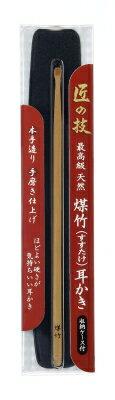 【送料無料】 匠の技 煤竹耳かき ケース付き ×999個セット (4972525533591)