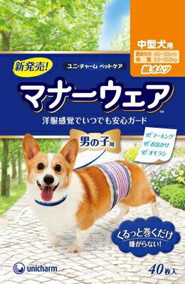 【8個で送料無料】ユニ・チャームペットケア マナーウェア 男の子用 中型犬用 40枚 ×8点セット ( 4520699631898 )