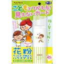 アース製薬 アレルブロック花粉ガードスプレー ママ&キッズ 75ml ( 花粉 PM2.5対策 ) ( 4901080576316 )