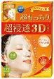 クラシエ 肌美精 超浸透3Dマスク 超もっちり 4枚入 (立体形状のシート3Dマスク ゼリー美容液30ml)(4901417630988)