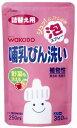 和光堂 哺乳びん洗い 詰替用 250ml(ほ乳瓶洗浄 つめかえ) ( 4987244135247 )