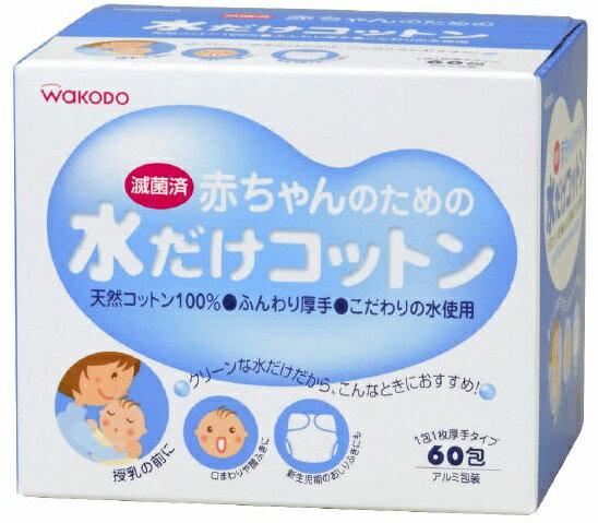 和光堂赤ちゃんのための水だけコットン60包(脱脂綿コットン)(4987244145079)