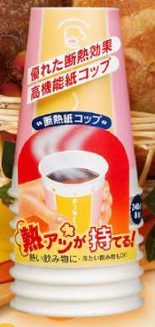 日本デキシー断熱カップ(ミラクル)240ml×8コ入り(キッチン用品紙コップ)(4902172100