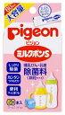 ピジョン ミルクポンS 60本入 (顆粒タイプの哺乳瓶洗浄剤)( 4902508120869 )