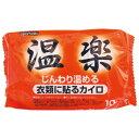 【送料無料・まとめ買い×10】オカモト 貼る 温楽 レギュラー 10P ×10点セット ( 4970520461635 )