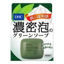 DHCグリーンソープ ( SS ) 60g 国産茶葉使用の洗顔石鹸 緑茶石けん ( DHC人気79位 ) ( 4511413306826 )