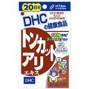DHC トンカットアリエキス20日分 20粒 100倍に濃縮したトンカットアリエキス配合サプリメント ( DHC人気44位 ) ( 4511413402405 )