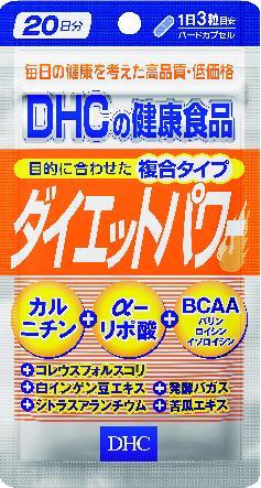 週末限定SALE8/17〜DHCダイエットパワー60粒20日分Lカルニチン+αリポ酸+BCAA配合の