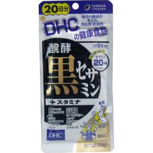 DHC 醗酵黒セサミン+スタミナ 20日分 120粒 黒セサミン、黒にんにく、トンカットアリ配合の栄養補助食品サプリメント ( DHC人気23位 ) ( 4511413403389 )