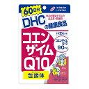 DHC コエンザイムQ10包接体60日分 120粒 ハードカプセルタイプ サプリメント ( DHC人...