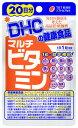 【決算セール】DHC マルチビタミン 20日分 20粒 ソフトカプセルタイプ サプリメント ( DHC サプリメント 健康食品) ( 4511413404041 )※無くなり次第終了