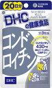 DHC コンドロイチン 20日分60粒 糖衣錠 サプリメント ( DHC人気66位 健康食品 ) (4511413404393 )