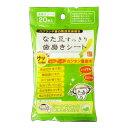 【送料無料・まとめ買い×3】【三和通商】なた豆すっきり歯磨き...