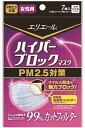 エリエール ハイパーブロックマスク PM2.5対策女性用 やや小さめサイズ 7枚入