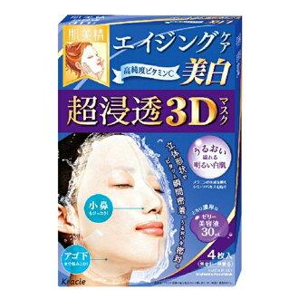 Hadabisei 超級滲透 3D 面膜抗衰老 (皮膚美白) 製藥護膚品 (4901417631381)