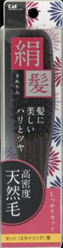 KQ 天然毛セットブラシ(絹髪) S 1個