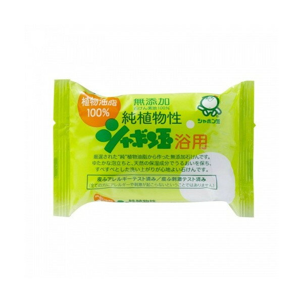 シャボン玉石けん シャボン玉 純植物性 浴用 100g ( 無添加石鹸 ) ( 4901797003013 )