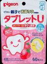 【30個で送料込】ピジョン 親子で乳歯ケア タブレットU とれたていちご味 60粒 1歳6ヶ月頃から ×30点セット ( 4902508034081 )