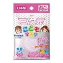 興和新薬 三次元マスク こども用 ピンク 3枚入り 日本製  ( コーワ 3次元マスク 子供用 ) ( 4987067410705 )