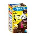 【ホーユー】ビゲン ポンプフォームカラー つめかえ剤 3RB リッチブラウン ( 4987205032042 )