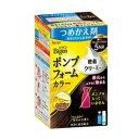 【ホーユー】【ビゲン】ビゲン ポンプフォームカラー つめかえ剤 5NA 深いナチュラリーブラウン ( 4987205032080 )
