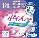 日本製紙クレシア ポイズパッド レギュラー 20枚×2個パック ( 4901750801380 )