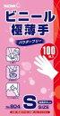 【20個で送料無料】ショーワグローブ ビニール極薄手 NO.804 パウダーフリー S 100枚入 ×20点セット ( 4901792023061 )
